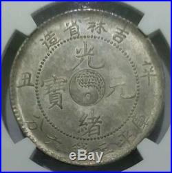 1901 china KIRIN dragon yin yang 50 cents silver coin NGC AU55