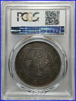 1903 (29yr) China Chihli Peiyang Silver Dollar Dragon Coin PCGS L&M-462 AU50