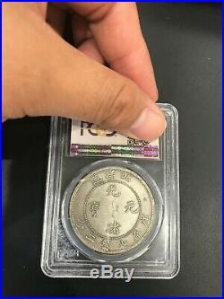 1903 China Chihli Peiyang Silver Dollar Dragon Coin PCGS L&M-462 Y-73 VF Details