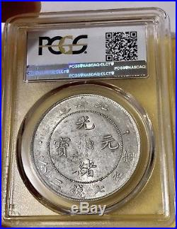 1908 China, Chihli, Kuang-Hsu Yuan-pao, PeiYang Dragon, Silver Dollar Coin, PCGS AU55