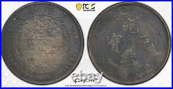 1908 China EMPIRE DRAGON Dollar Silver Coin PCGS VF