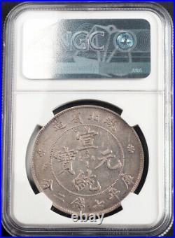 1909, China, Hupeh Province. Silver Dragon Dollar Coin. Incuse Swirl! NGC AU+