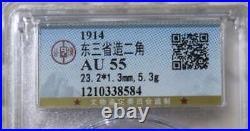 1909 china MANCHURIAN DRAGON 20 cents silver coin AU