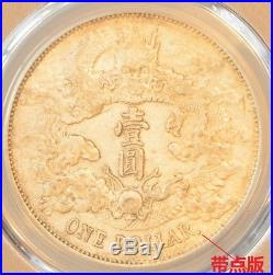 1911 China Empire Silver Dollar Dragon Coin PCGS Y-31.1 AU 50 With Dot