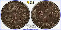 1911 China Empire Silver Dollar Dragon Coin PCGS Y-31 L&M-37 VF 25