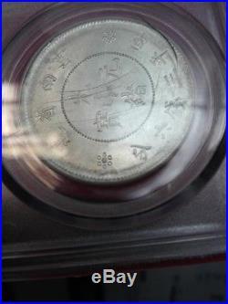 1949 china dragon yunnan 50cent pcgs ms62 silver coin