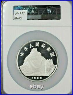 1988 China Proof 50 Yuan 5 Oz Silver Dragon Lunar Series NGC PR 69 ULTRA CAMEO