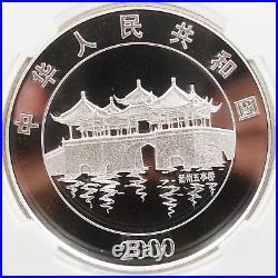 2000 China Lunar Series S10Y Dragon 10 Yen Silver Coin NGC MS 69 O610