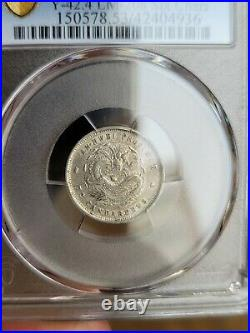 AU53 PCGS 1898 China Anhwei Silver 10 Cent Dragon Coin LM-208 Six Chars Y-42.4