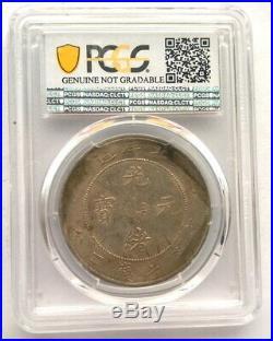 China 1908 Chihli PeiYang Dragon Dollar PCGS AU Silver Coin, Rare