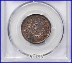 China Empire Wide Rim Pattern Dragon, 5 Cash, PCGS MS64BN, 1911, RARE CCC-636