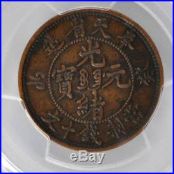 China Fengtien PATTERN 10 Cash Copper Dragon Coin, 1903, Boo Fun Reversed, PCGS