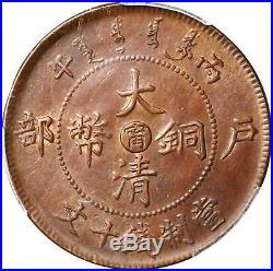 China Kiangnan 10 Cash Copper Dragon Coin, Mule, 1906, PCGS MS64BN Y-140.2