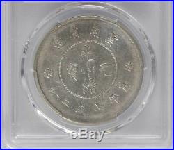 China Yunnan Silver Dollar Dragon Circles Coin, 1911, PCGS AU53, Y-258.1