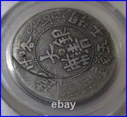 Error-AH 1325/1907 China Sinkiang DRAGON L7M-748 Silver 5 Miscals coin